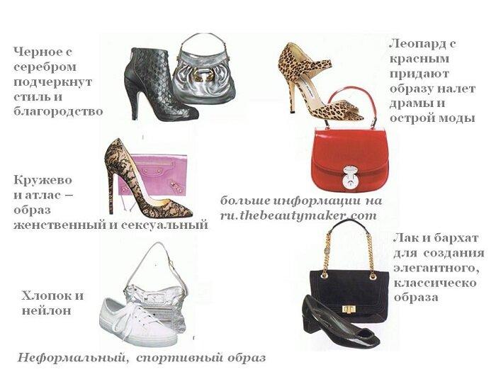 сочетание туфлей и сумки