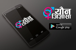 Download Yaun Jigyasa Android App
