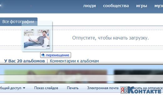 Быстрая загрузка фотографий Вконтакте