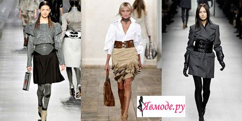 Мода 2013 - модели с широким ремнем