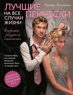 Конкурс на лучшую вечернюю прическу на Явмоде.ру
