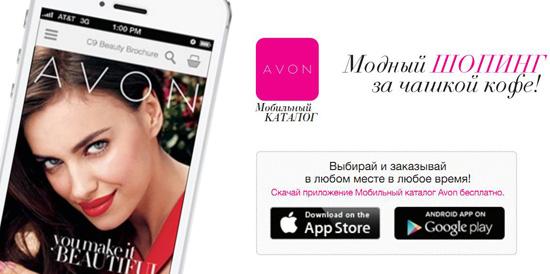 Avon запускает мобильное приложение для совершения покупок онлайн