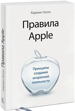 Отрывок из книги «Правила Apple. Принципы создания искренней лояльности» Кармин Галло.