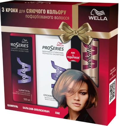 Набор WELLA PRO SERIES COLOUR для яркости и защиты окрашенных волос.