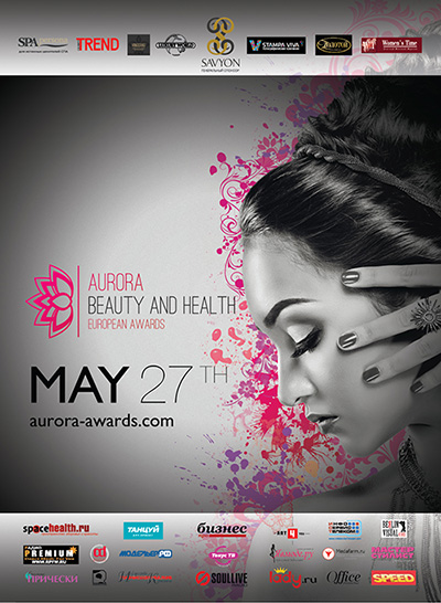 Премия «Aurora beauty&health european awards»
