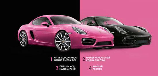 """Конкурс от  мороженого """"Магнат"""" Pink & Black - выиграй автомобиль Porsche."""