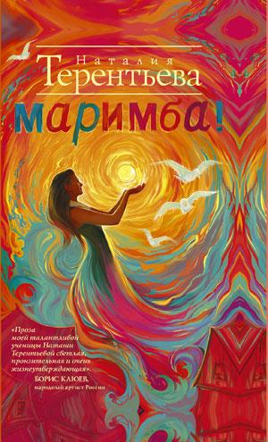 Маримба - новая книга Натальи Терентьевой