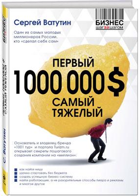 СЕргей Ватутин. Первый 1 000 000$ - самый тяжелый