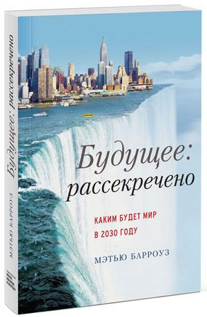 """""""Будущее рассекречено"""" Мэтью Барроуз"""
