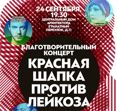 Концерт против лейкемии - Красная шапочка