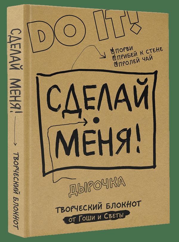 Book_DoIt