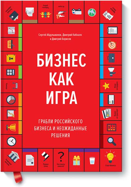 Книга «Бизнес, как игра» Сергея Абдульманова.