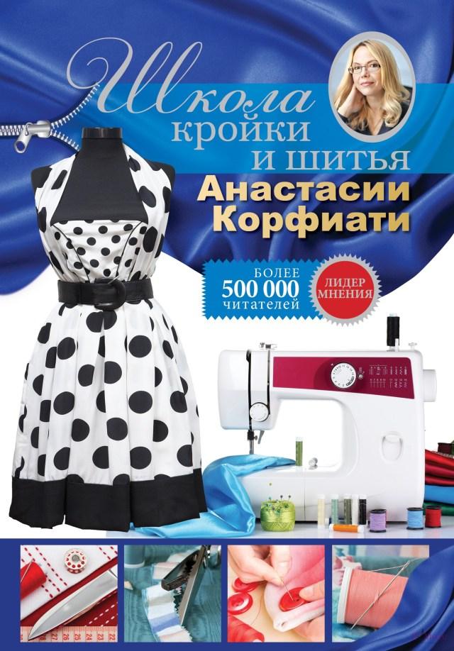 «Школа кройки и шитья Анастасии Корфиати».
