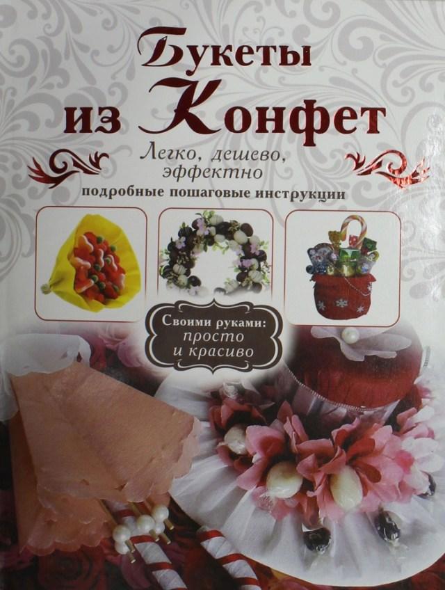 «Букеты из конфет», автором книги является звезда Российского интернета, автор популярного блога букетов из конфет Елена Шипилова.