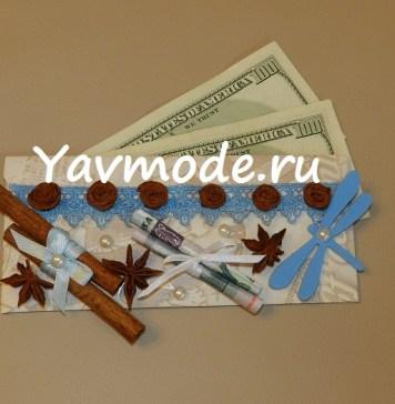 Как сделать конверт для денег своими руками?