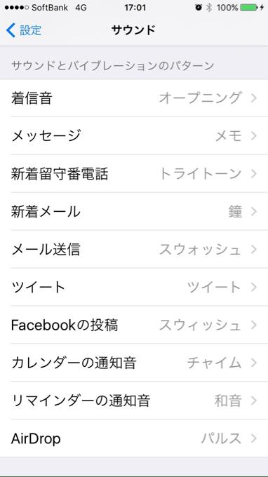 iPhone着信音設定