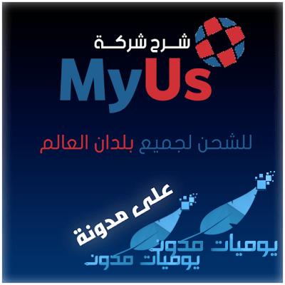 نبذه وطريقة الاشتراك بشركة myus للتجميع والشحن