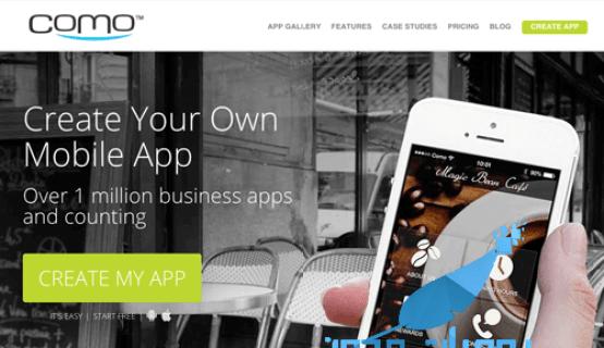 Como افضل موقع لتصميم التطبيقات للشركات المصغرة