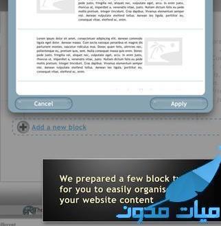 SimDif من افضل التطبيقات لتصميم المواقع