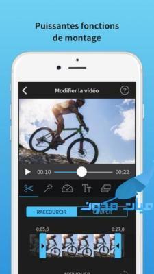 Splice افضل تطبيقات الايفون لمعالجة الفيديو