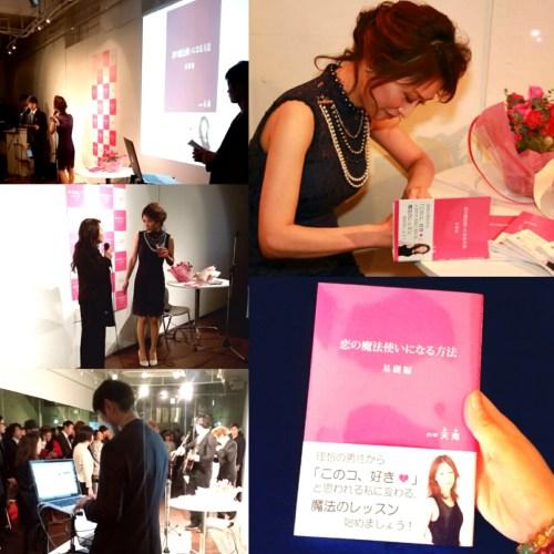 新宿占い館で知り合った天海先生の初出版記念パーティ―の様子