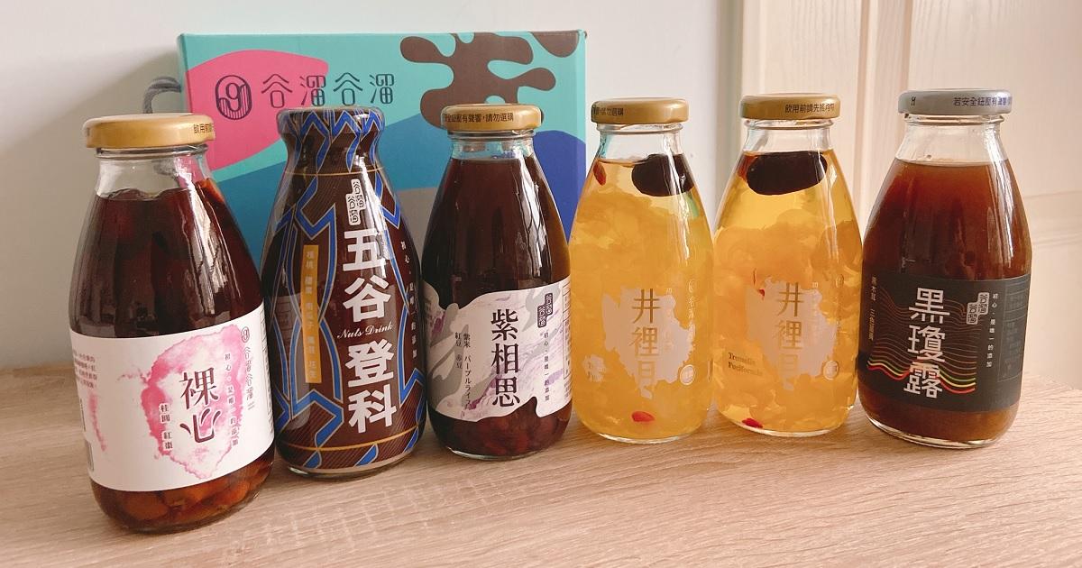 《保養》就用天然單純的幸福養生飲品,寵愛自己吧!‒ 谷溜谷溜