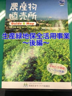 予特質疑②-2「生産緑地保全活用事業」について〜後編〜