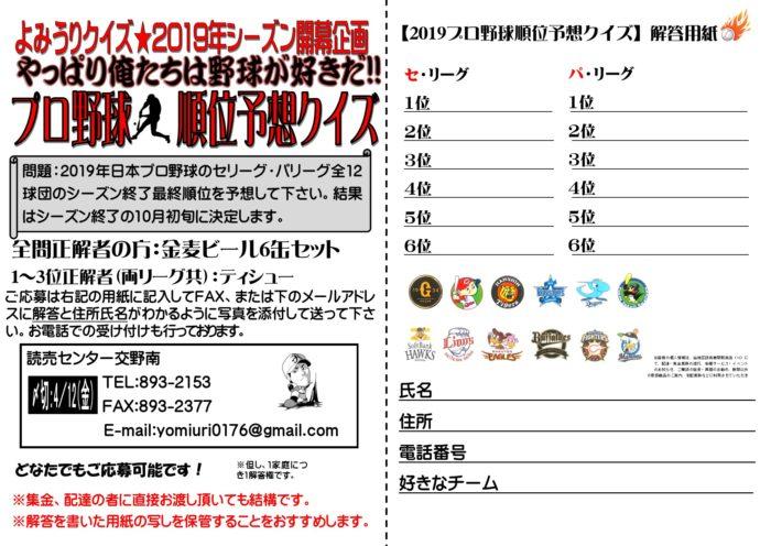 プロ野球順位予想クイズ2019(交野南)