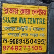 Sujay Aya Centre in near Kharibari