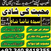 Manpasand shadi uk.amilbaba Rohani amil USA, Wazifa for kala ilam UAE. 03408418355