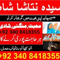 specialist black magic/kala jadu, manpasand shadi  in lahore, karachi rawalpindi islamabad hyderabad pakistan amil baba 03408418355