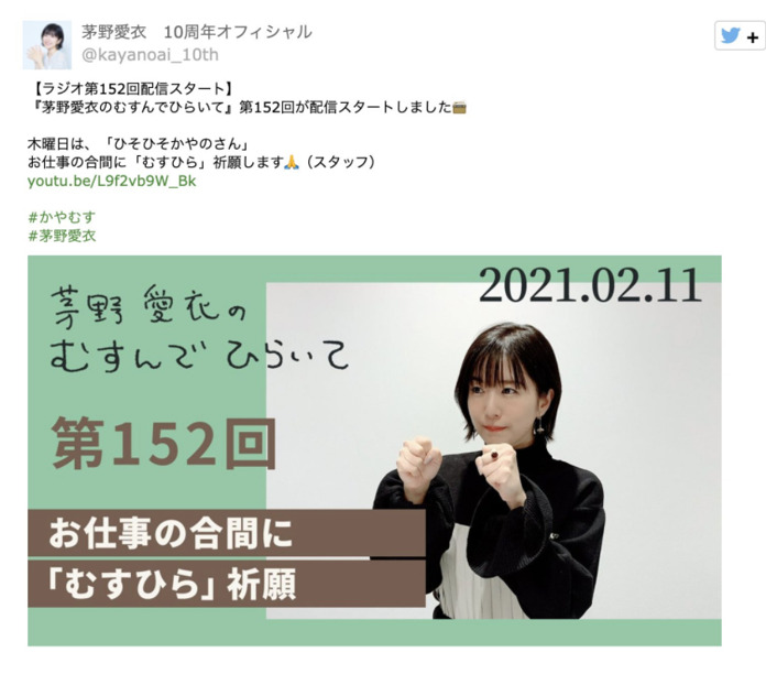 """She claimed that she had visited the Yasukuni Shrine """"in a good mood"""" and thundered!"""