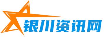 银川资讯网