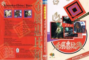 【DVD】イタコジャケット