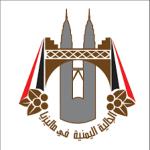 الجالية اليمنية في ماليزيا