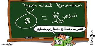 المدارس الأهلية في اليمن