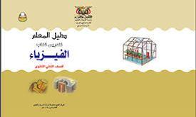 دليل المعلم اليمني