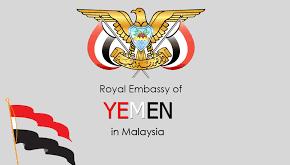 إعلان خاص بالمواطنين اليمنيين