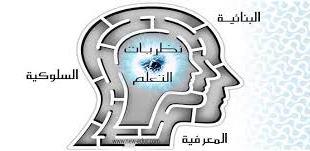 مدخل إلى نظريات التعلم