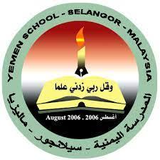 المدرسة اليمنية سلانحور