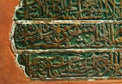 İzmir Kalesinin Kayıp Kitabesi