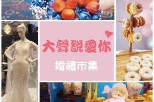 │Wedding│【新娘物語】直擊充滿粉色泡泡的大聲說愛你2019年婚禮市集!