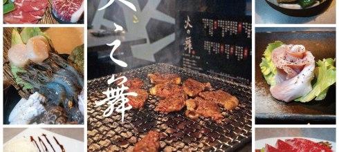 │美食│--東區深夜燒肉吃到飽!頂級海鮮X澳洲和牛。火之舞蓁品燒.和牛放題