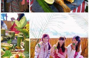 │旅遊│一日原住民泰雅族生活體驗。探訪宜蘭秘境–樂水部落