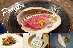 ︱美食︱士林隱藏版美食–型男主廚與東南亞風的創意料理。Podium法式私廚