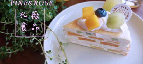 │東門美食│網美質感的東門下午茶甜點。PINE&ROSE松薇食品有限公司 東門甜點