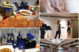  Wedding 愛你愛妳五種幸福的可能。台北凱撒飯店婚禮體驗日,帶妳走訪一日婚禮儀式