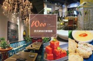︱美食︱【大直ATT】來自清邁超華麗泰式餐廳。森林系裝潢打卡景點-WOO TAIWAN