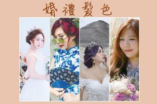  Wedding 新娘染髮顏色該怎麼選? 婚紗婚禮染髮聖經