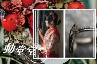 |Wedding|唯美質感錄影。讓感動再現!高雄暖心婚錄-動堂堂